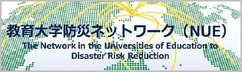 教育大学防災ネットワーク