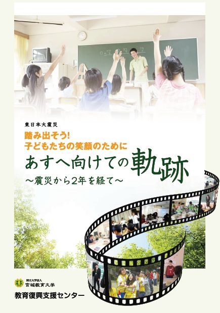 http://fukkou.miyakyo-u.ac.jp/report/jpg/kiseki24.jpg (56KB)