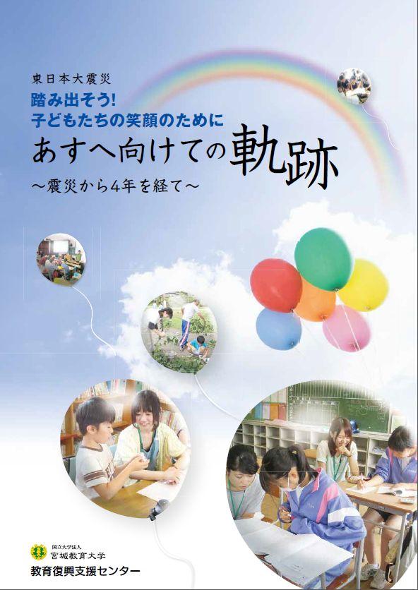 http://fukkou.miyakyo-u.ac.jp/report/jpg/kiseki26.jpg (72KB)